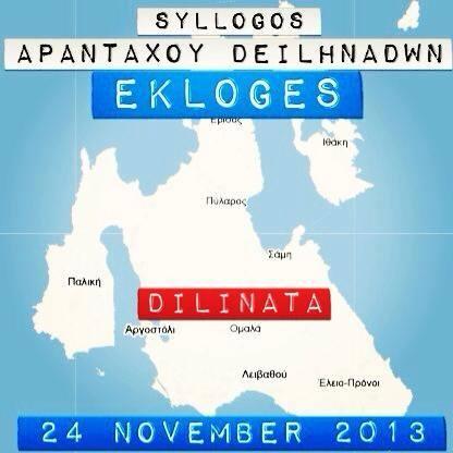 dilinata_ekloges