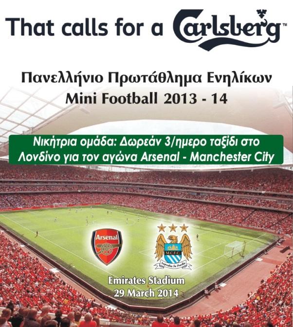 Carlsberg_Cup_Afisa