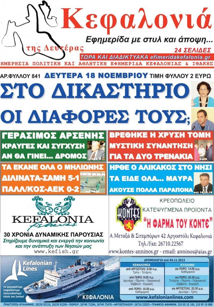 prwtoselido_kefalonia